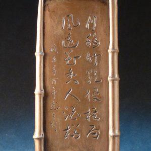 紫砂诗文山水三边笔筒