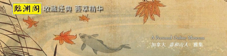 【临渊阁】 嘉和山人雅集